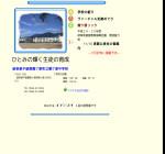 関ヶ原中学校
