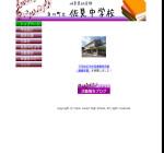 佐見中学校