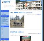付知中学校