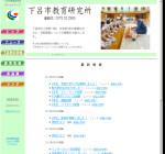 下呂中学校