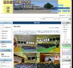 明郷中学校