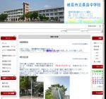 長良中学校
