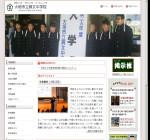 興文中学校