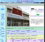 松倉中学校