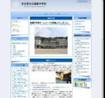 陶都中学校