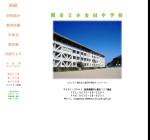 小金田中学校