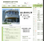釜戸中学校