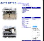 稲津中学校