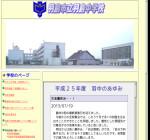 羽島中学校