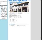 肥田中学校