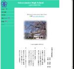西陵中学校