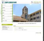 駄知中学校