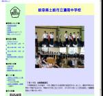 濃南中学校