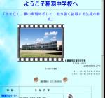 稲羽中学校