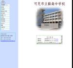蘇南中学校