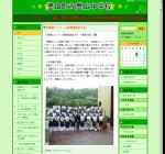 豊山中学校