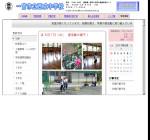 西成中学校