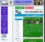 西成東部中学校