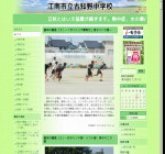古知野中学校