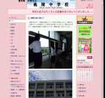 桃陵中学校