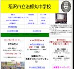 治郎丸中学校