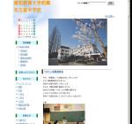愛知教育大学附属名古屋中学校