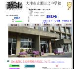 瀬田北中学校