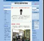 深井中学校