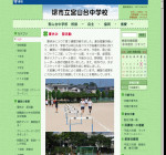 宮山台中学校