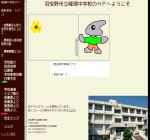 峰塚中学校