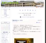 神崎中学校