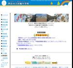 浜脇中学校