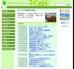 緑が丘中学校