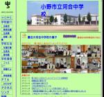 河合中学校