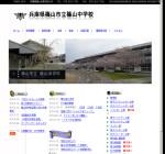 篠山中学校