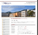 神戸大学附属住吉中学校
