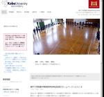 神戸大学附属明石中学校