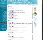 奈良女子大学附属中学校