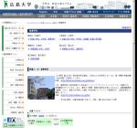 広島大学附属東雲中学校