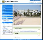 厚南中学校