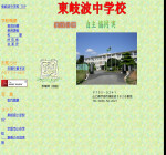 東岐波中学校