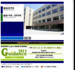 慶進中学校
