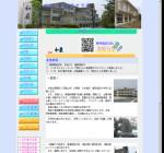 太華中学校