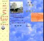 高千帆中学校