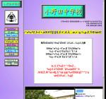 小野田中学校