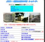 福川中学校