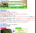 香川大学教育学部附属坂出中学校
