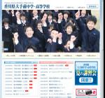 香川県大手前中学校
