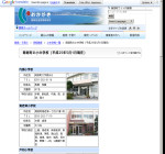 岡垣東中学校