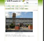 宮田中学校